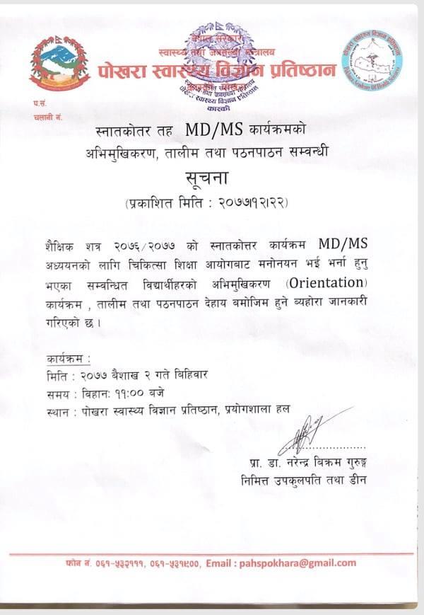 MD/MS कार्यक्रमको अभिमुखिकरण , तालिम तथा पठनपाठन सम्बन्धी सूचना