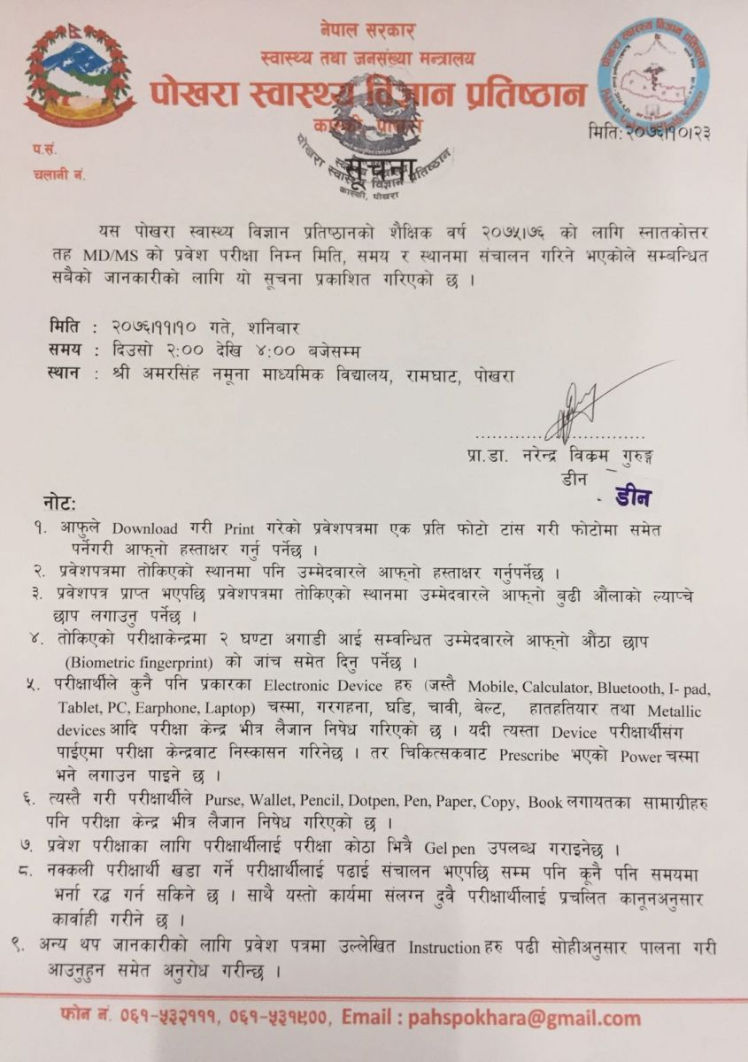 Entrance Exam notice for MD/MS